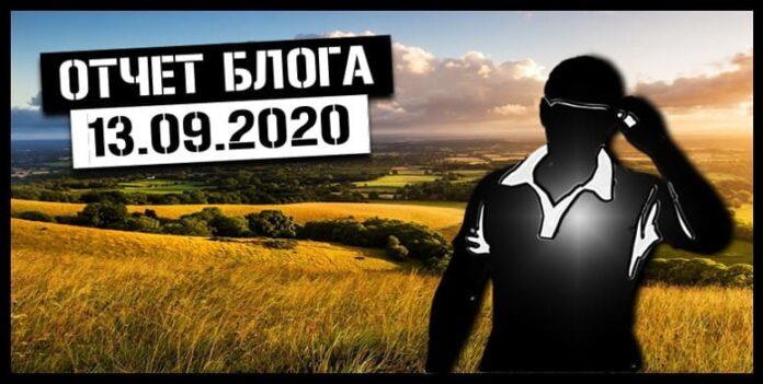 отчет на 13 сентября 2020