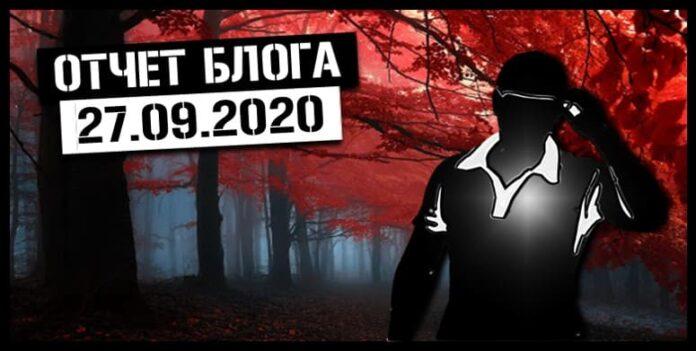 отчет 27 сентября 2020