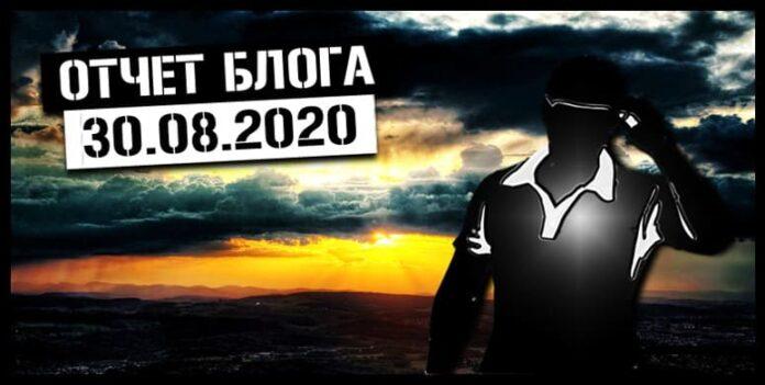 отчет на 30 августа 2020