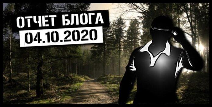 отчет 4 октября 2020
