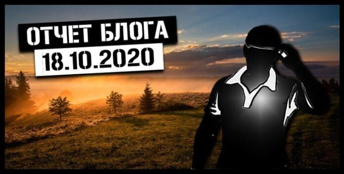 отчет 18 октября 2020