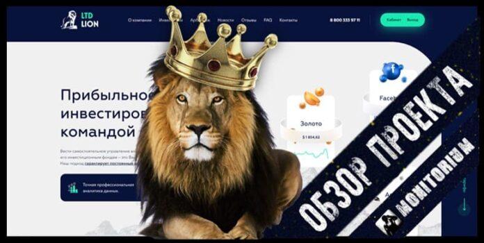 ltd lion