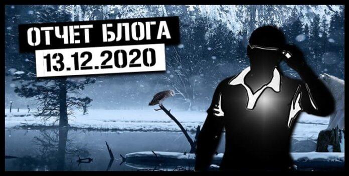 отчет 13 декабря 2020