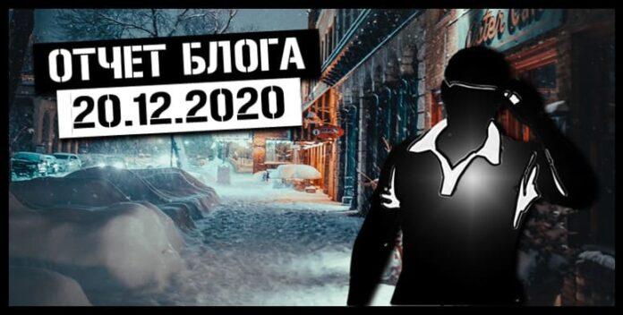 отчет 20 декабря 2020
