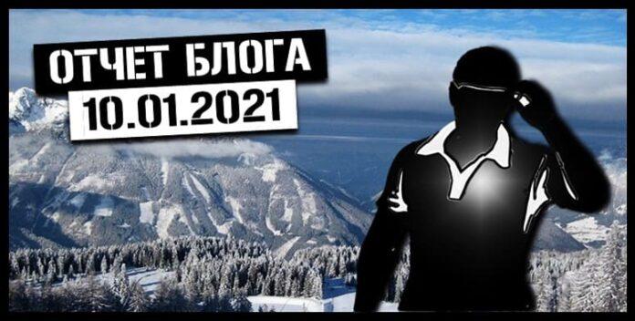 отчет 10 января 2021