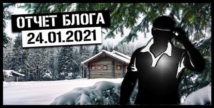 отчет 24 января 2021