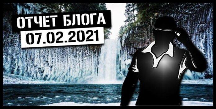 отчет 7 февраля 2021