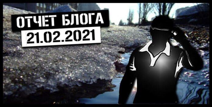 отчет 21 февраля 2021