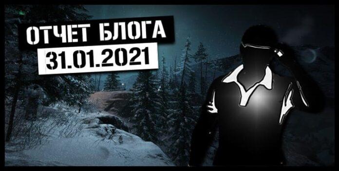отчет 31 января 2021