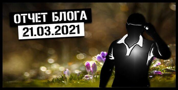 отчет 21 марта 2021