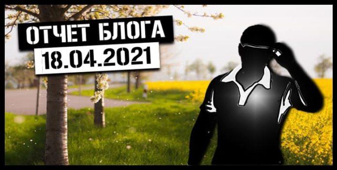 отчет 18 апреля 2021