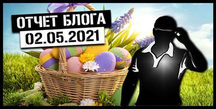 отчет 2 мая 2021