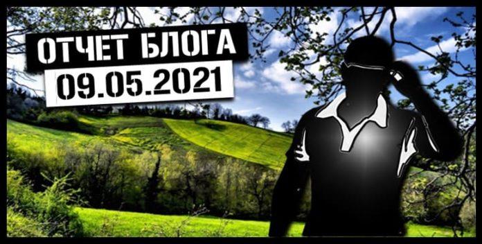 отчет 9 мая 2021
