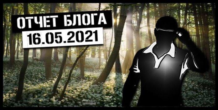 отчет 16 мая 2021