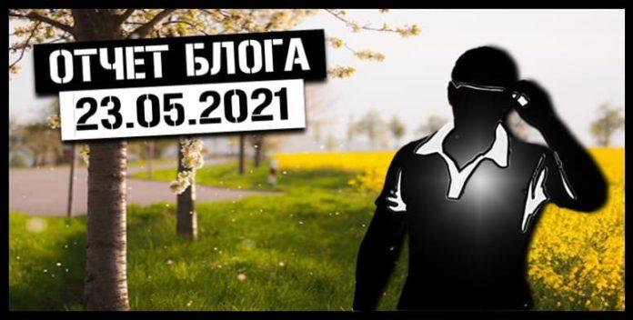 отчет 23 мая 2021