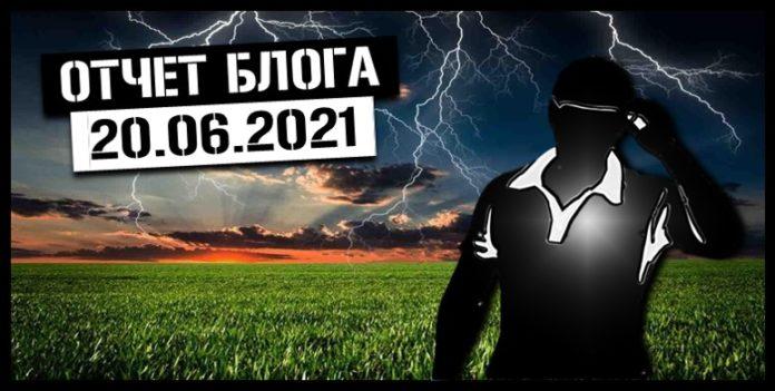 отчет 20 июня 2021
