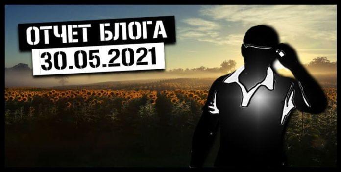 отчет 30 мая 2021