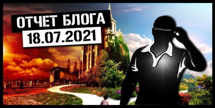отчет 18 июля 2021