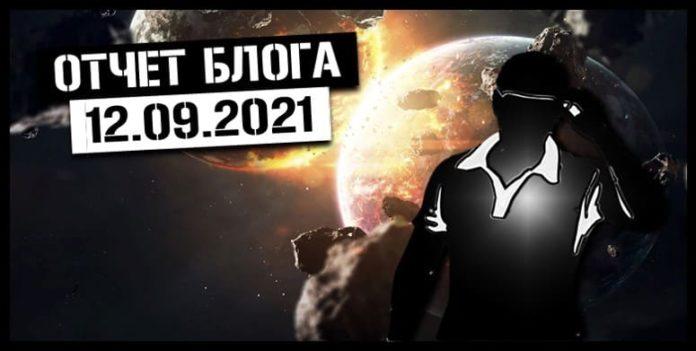 отчет 12 сентября 2021